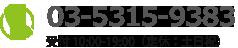 03-5315-9383